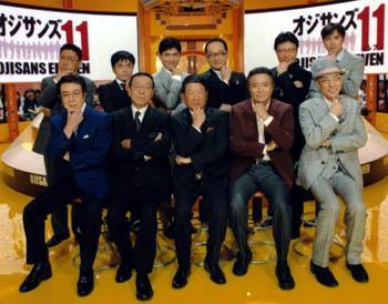 オジサンズ11 - JapaneseClass.j...