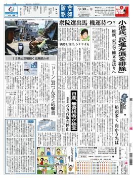 本日の朝刊1面